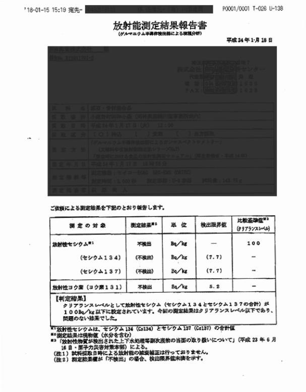 放射能測定結果報告書 (1).jpg