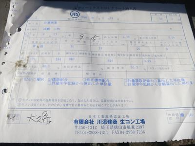 基礎工事 (07).JPG