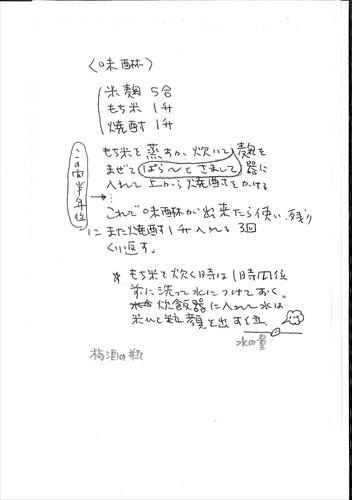 味醂レシピ_R.jpg