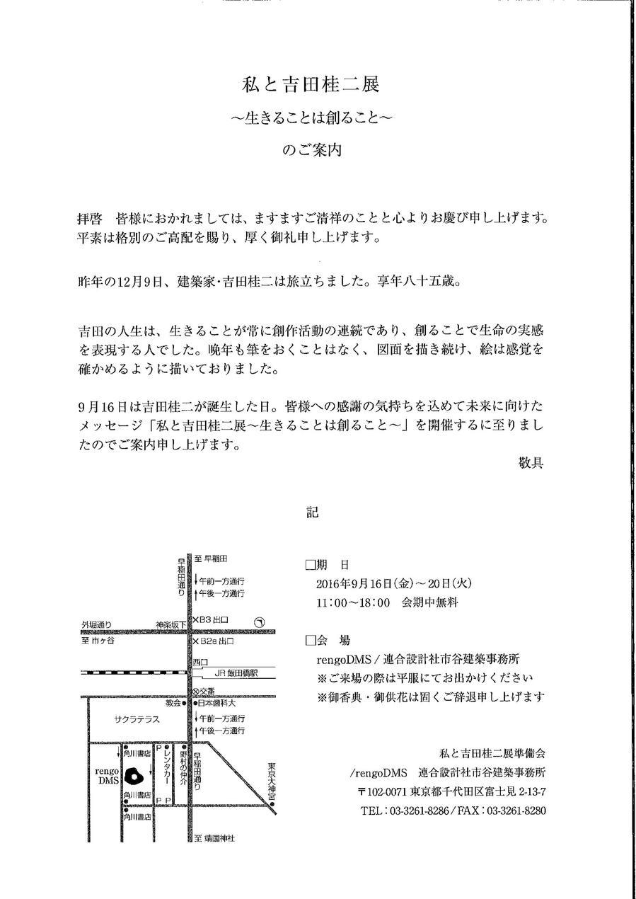 「私と吉田桂二展」_01.jpg
