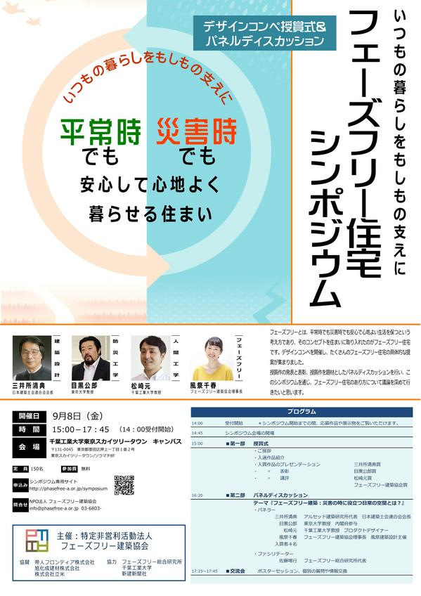 シンポジウムポスター(A2)_01.jpg